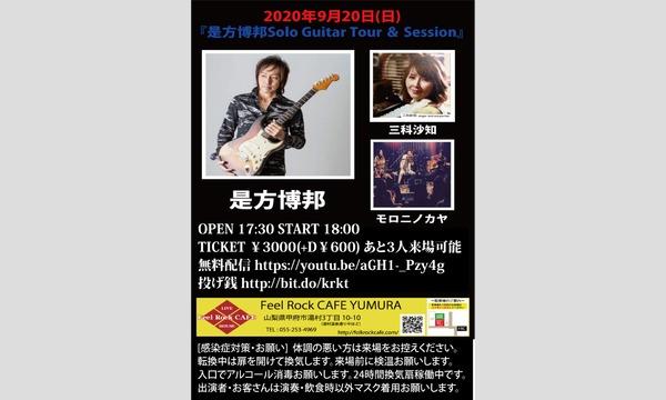 9月20日(日)『是方博邦Solo Guitar Tour & Session』 イベント画像1