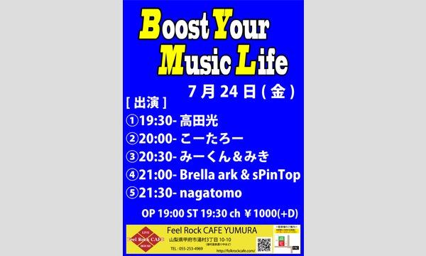 《投げ銭有料配信 ¥100~》 7月24日(金)【Boost Your Music Life】 イベント画像1