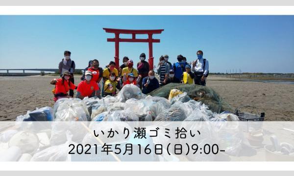 弁天島いかり瀬清掃活動 イベント画像1