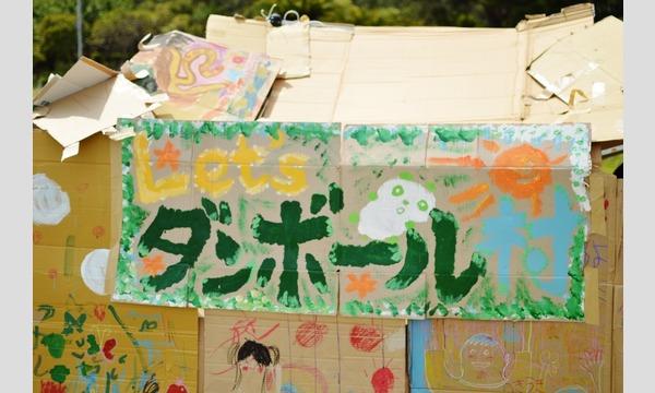 Let's!段ボール村 ~段ボールハウスを作ろう~ イベント画像1