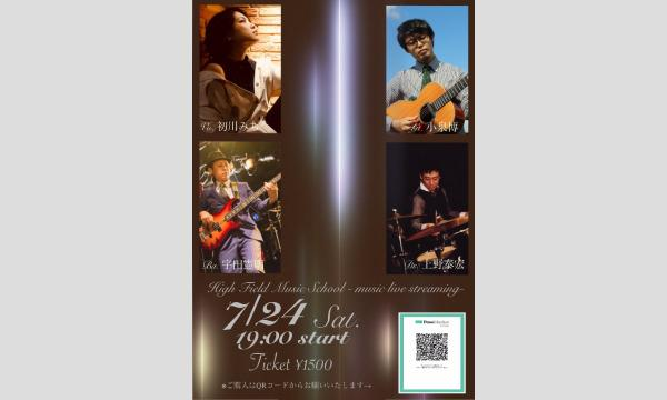 【ライブ配信】Michi Hatsukawa Band @ High Field Music School
