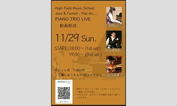 【ライブ配信】Jazz & Fusion Live @ High Field Music School イベント画像1