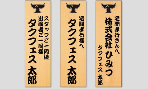 タクフェス第5弾『ひみつ』名入れ招木申込受付 イベント画像1