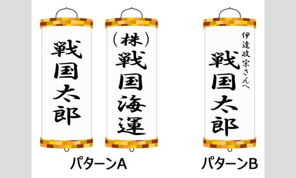 斬劇『戦国BASARA』小田原征伐 名入れ提灯申込受付 イベント画像3