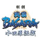 斬劇『戦国BASARA』小田原征伐 イベント販売主画像