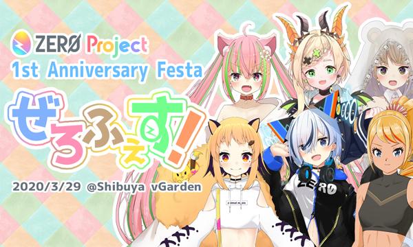 "ZEROProject 1st Anniversary Festa ""ぜろふぇす!"" イベント画像1"