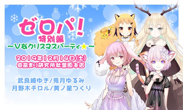 ゼロパ!特別編 ~Vなクリスマスパーティ!~ イベント画像1