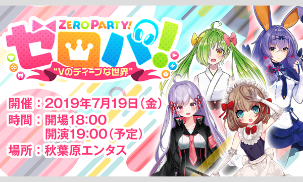 ゼロパ! in エンタス Vol.2~タイトル未定~ イベント画像1