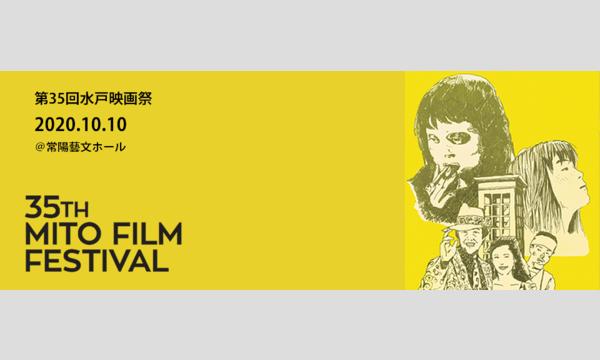 第35回 水戸映画祭 イベント画像1