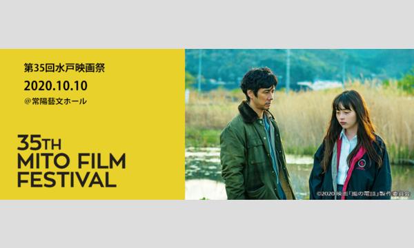 第35回 水戸映画祭 イベント画像2