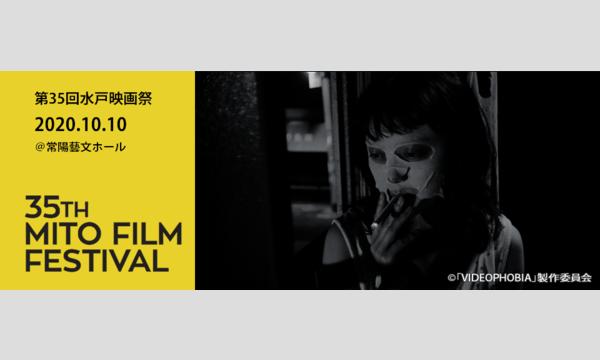 第35回 水戸映画祭 イベント画像3