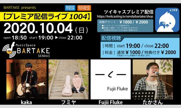 BARTAKE presents【プレミア配信ライブ1004】 [1004] イベント画像1