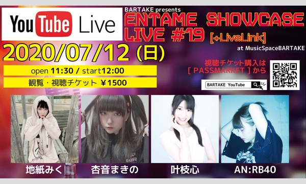 【ENTAME SHOWCASE LIVE #19】 イベント画像1
