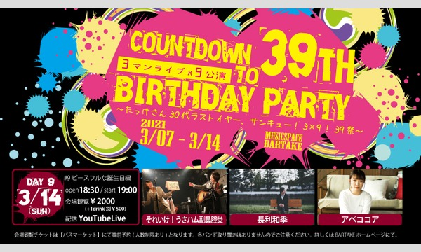 【COUNTDOWN TO 39th BIRTHDAY PARTY #9】 [0314夜] イベント画像1