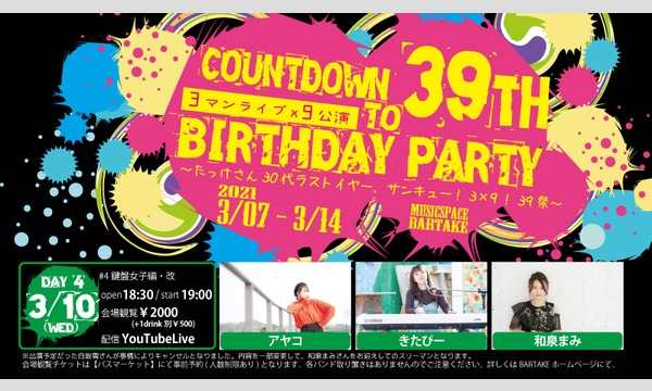 【COUNTDOWN TO 39th BIRTHDAY PARTY #4】 [0310] イベント画像1