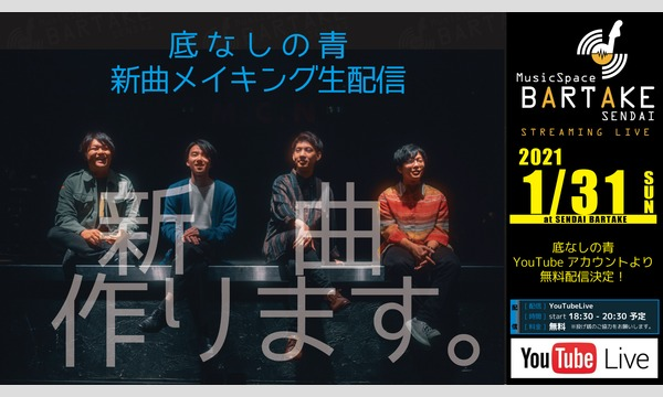 【底なしの青 新曲メイキング生配信】[0131] イベント画像1