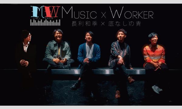 【長利和季×底なしの青 Music×Workerリクエストページ】 [06月] イベント画像1