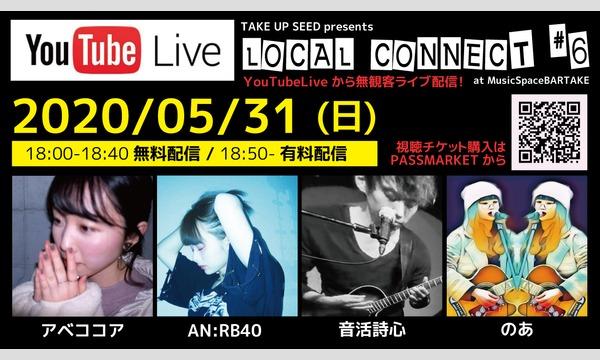2020/05/31【LOCAL CONNECT #6】BARTAKE配信ライブ イベント画像1