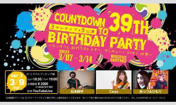 【COUNTDOWN TO 39th BIRTHDAY PARTY #3】 [0309] イベント画像1