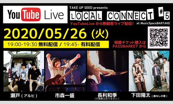 2020/05/26【LOCAL CONNECT #5】BARTAKE配信ライブ イベント画像1