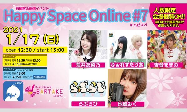 【Happy Space Online #7】[0117] イベント画像1