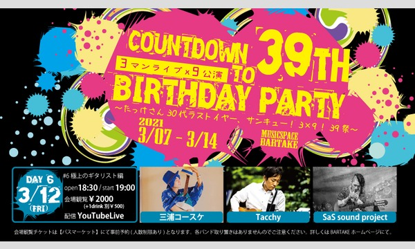【COUNTDOWN TO 39th BIRTHDAY PARTY #6】 [0312] イベント画像1