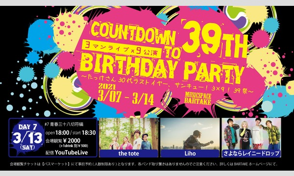 【COUNTDOWN TO 39th BIRTHDAY PARTY #7】 [0313] イベント画像1
