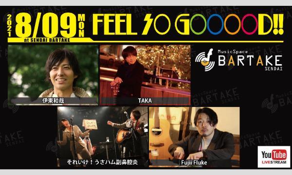 【FEEL SO GOOOOD!!】 [0809] イベント画像1