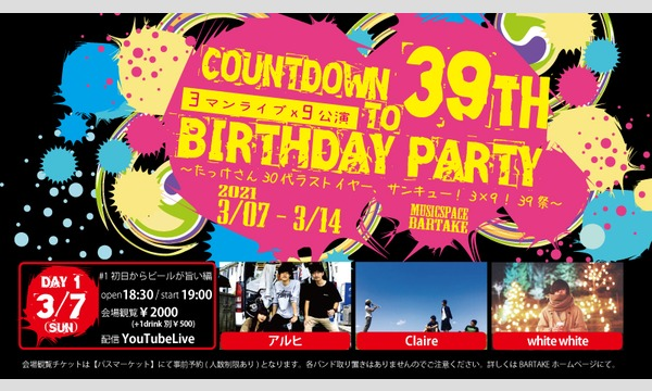 【COUNTDOWN TO 39th BIRTHDAY PARTY #1】 [0307] イベント画像1