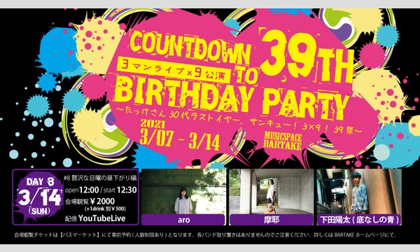 【COUNTDOWN TO 39th BIRTHDAY PARTY #8】 [0314昼] イベント画像1