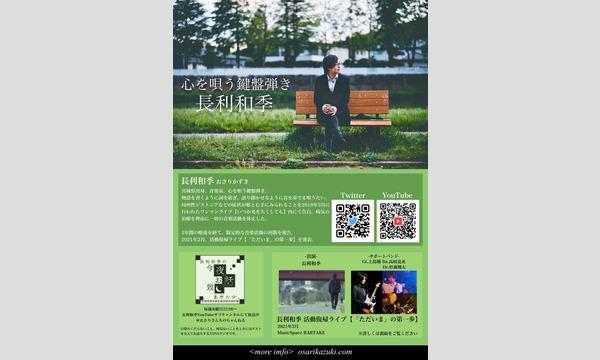 【長利和季 活動復帰1ヶ月連続LIVE「ただいま」の第一歩】 [差し入れメニュー] イベント画像2