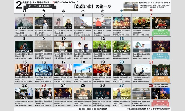 【長利和季 活動復帰1ヶ月連続LIVE「ただいま」の第一歩】 [差し入れメニュー] イベント画像3