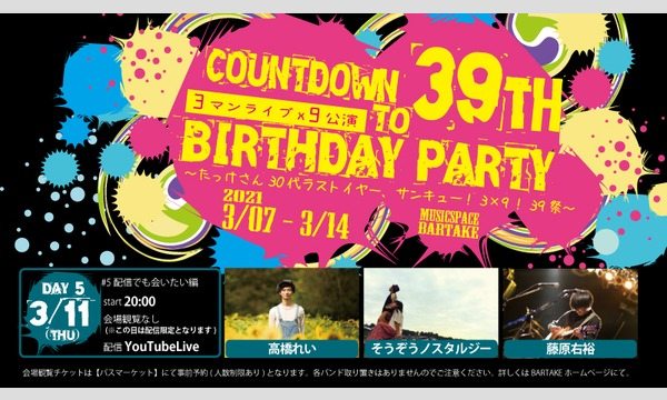 【COUNTDOWN TO 39th BIRTHDAY PARTY #5】 [0311] イベント画像1
