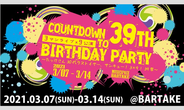 【COUNTDOWN TO 39th BIRTHDAY PARTY #5】 [0311] イベント画像2