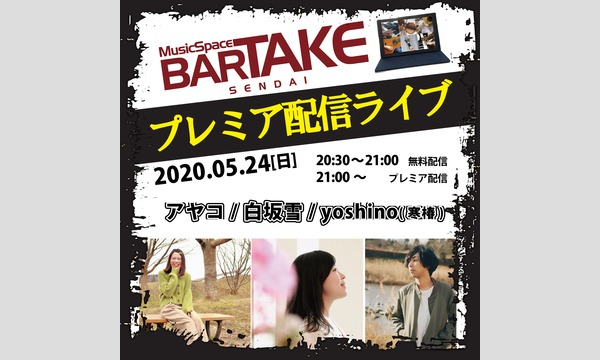BARTAKEプレミア配信ライブ[0524] イベント画像1