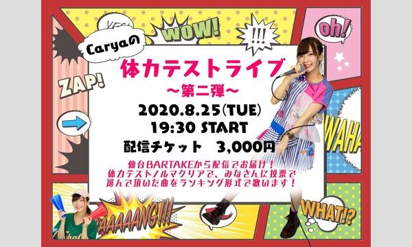 無観客配信イベント【Caryaの体力テストライブ!第二弾】[0825] イベント画像1