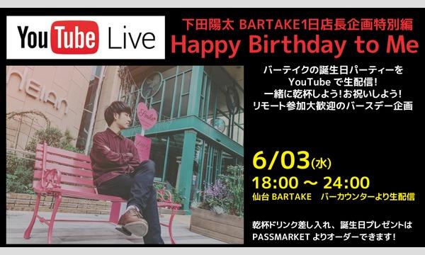 2020/06/03(水)下田陽太 一日店長企画【Happy Birthday to Me〜】 イベント画像1