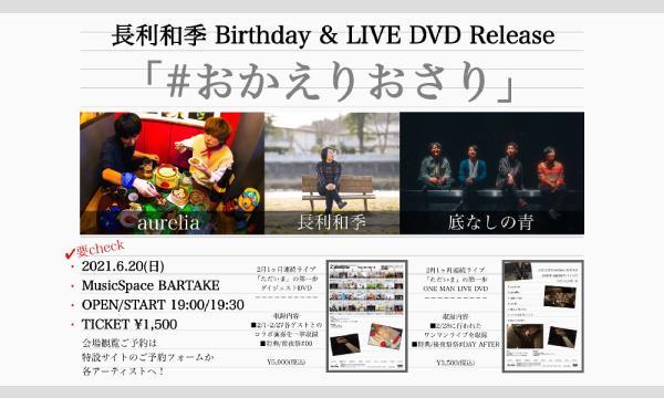 【長利和季Birthday & LIVE DVD Release企画『#おかえりおさり』】 イベント画像1