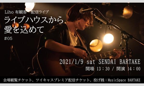Liho presents【ライブハウスから愛を込めて #05】[0109] イベント画像1