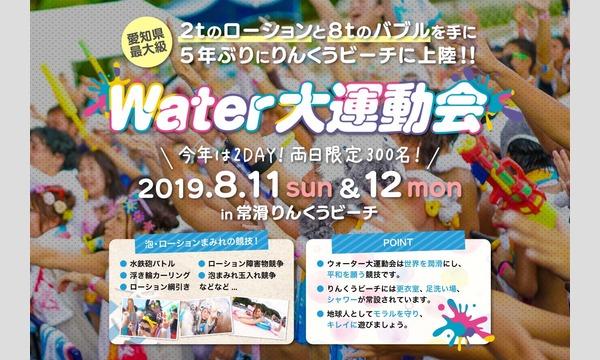 Water大運動会 イベント画像1