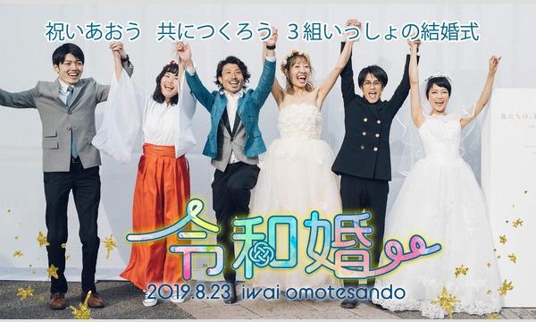 《令和婚》祝いあおう 共につくろう 3組いっしょの結婚式 イベント画像1