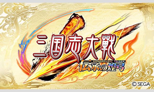 『三国志大戦イラストファンミーティングin東京』振替イベント(12/15) イベント画像1