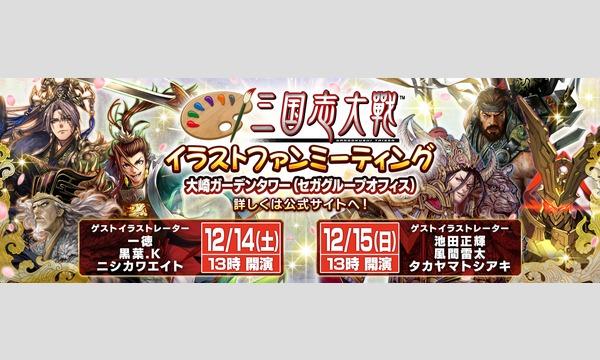 『三国志大戦イラストファンミーティングin東京』振替イベント(12/15) イベント画像2