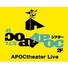 APOCシアターのイベント