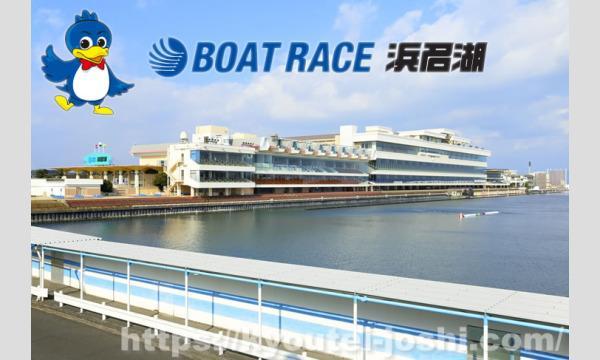 【BOATRACE浜名湖】×ルネサンス 親子で参加スポーツイベント イベント画像1