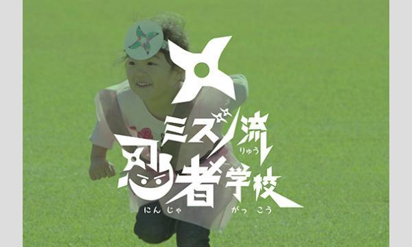 【BOATRACE浜名湖】×ルネサンス 親子で参加スポーツイベント イベント画像2