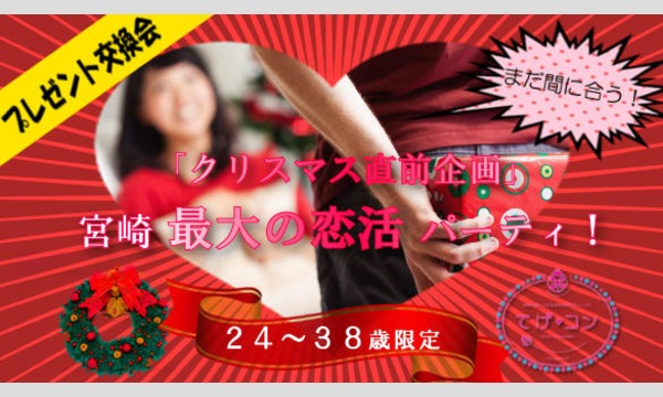 第16回!宮崎県内最大の街コン「てげコン」 イベント画像1