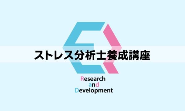 [東京]第1回 ストレス分析士養成講座 イベント画像1