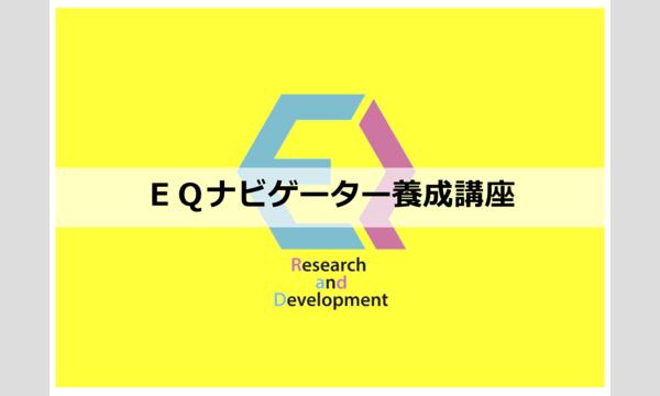 名古屋/EQナビゲーター認定セミナー イベント画像1