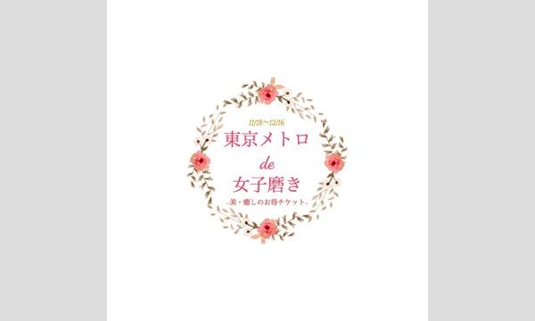 東京メトロde女子磨き イベント画像1